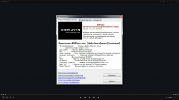 KMPlayer для Windows XP на русском